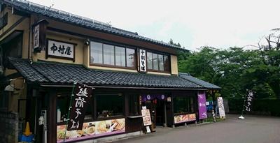 足羽山公園の茶店