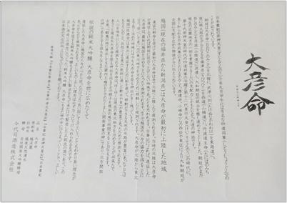 日本酒 大彦命 由緒書き
