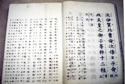 『古事記伝』巻九 崇神天皇の段 注釈(左の小文字)・本文(右)