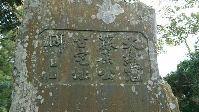 鎌足神社にて