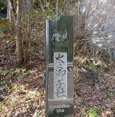 火之御子社石碑
