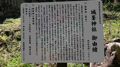 城峯神社御由緒