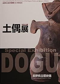 長野県立歴史館特別企画土偶展 図録