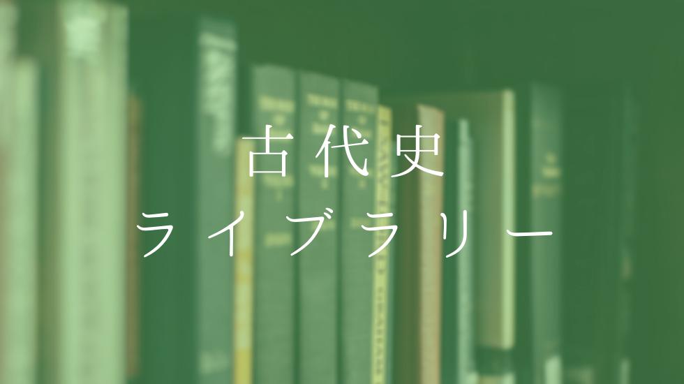 古代史日和 ライブラリー