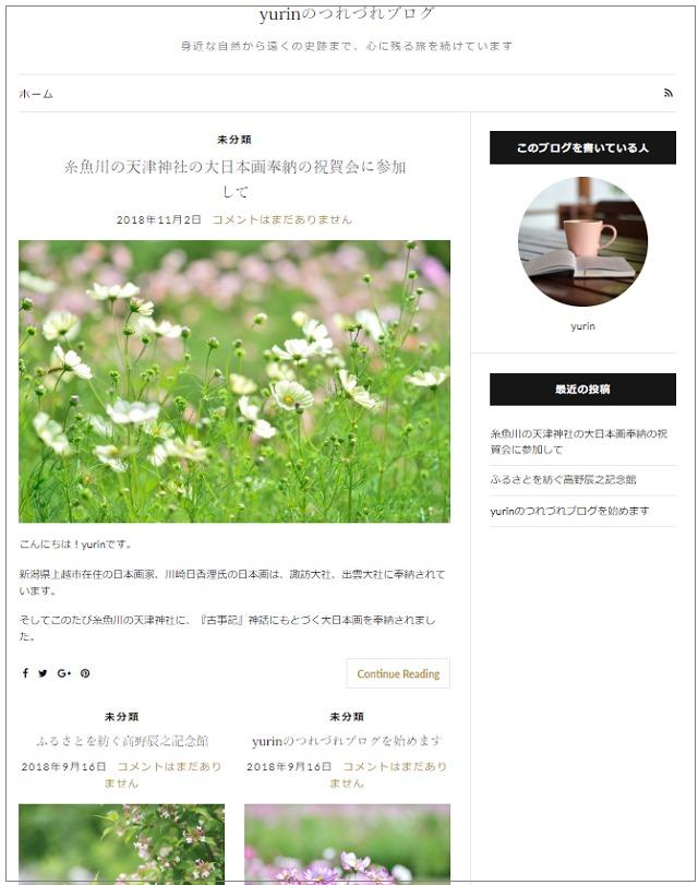 yurinブログ