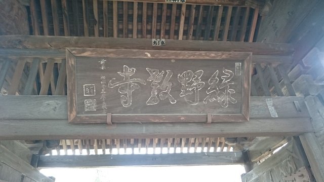 浄法寺の山門に「緑野教寺」の文字