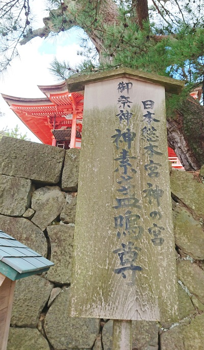 日御碕神社-神の宮