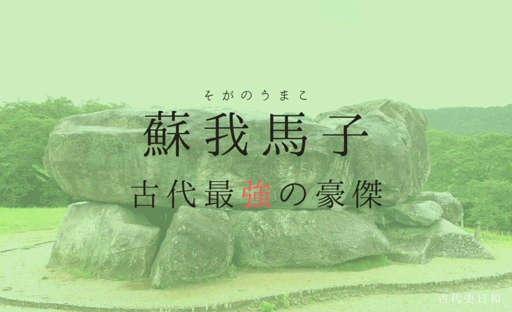 蘇我馬子-石舞台古墳